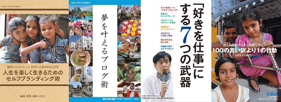 日本セルフマガジン協会